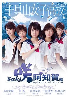 千里山女子高校のビジュアル。