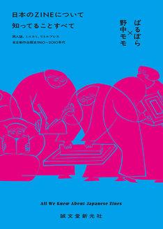「日本のZINEについて知っていることすべて」表紙イラストは丹野杏香、デザインは山田和寛(nipponia)が手がけた。