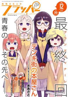 月刊コミックフラッパー12月号