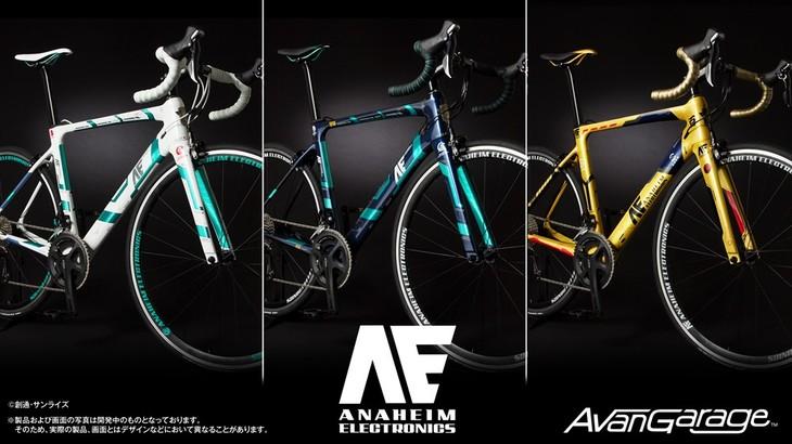アナハイム・エレクトロニクス社製ロードバイク