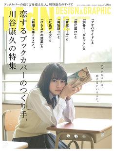 月刊MdN12月号