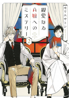 「親愛なるA嬢へのミステリー」2巻