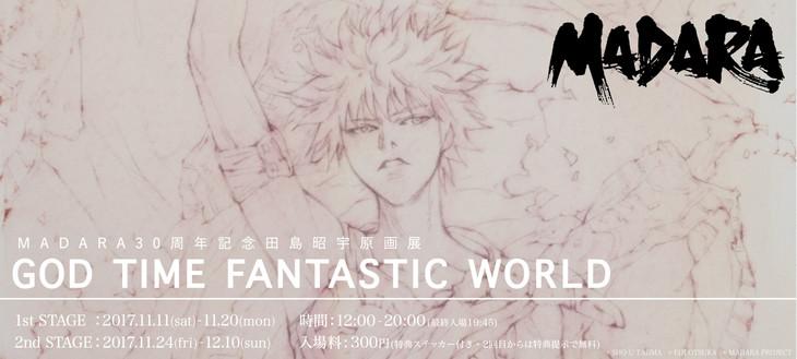 「MADARA30周年記念 田島昭宇原画展『GOD TIME FANTASTIC WORLD』」バナー。