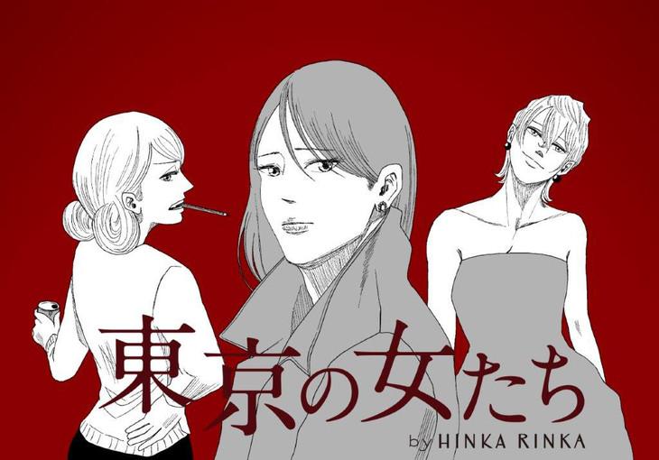 「東京の女たち」のビジュアル。
