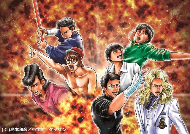 島本和彦による「炎の転校生REVOLUTION」のイラスト。