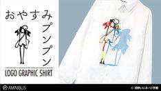 「おやすみプンプン」のグラフィックシャツ。