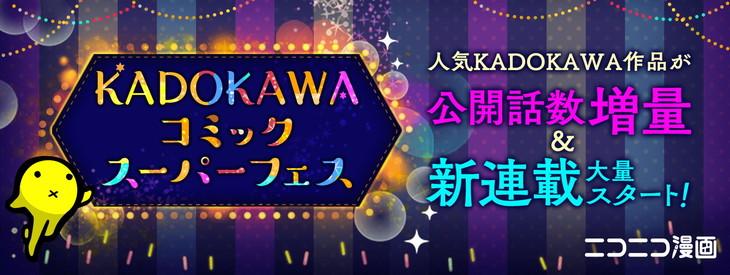 「KADOKAWA コミックスーパーフェス」