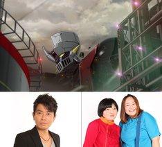 「劇場版 マジンガーZ / INFINITY」の場面写真(上段)と、下段左から宮迫博之、おかずクラブ。