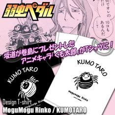 「『弱虫ペダル』デザインTシャツ/くも太郎」