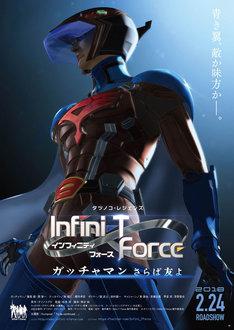 「劇場版Infini-T Force/ガッチャマン さらば友よ」ティザービジュアル