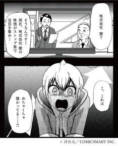 「怖株」第1話より。