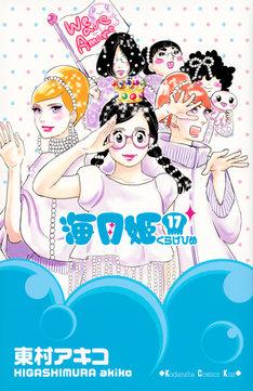 「海月姫」17巻
