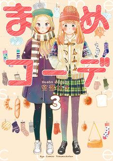 「まめコーデ」3巻