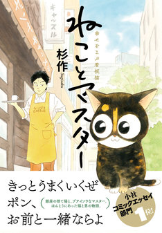 「ねことマスター 幸せをよぶ看板猫」(帯あり)