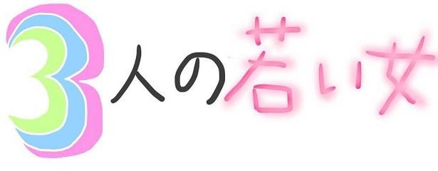 アニメドラマ「3人の若い女」ロゴ