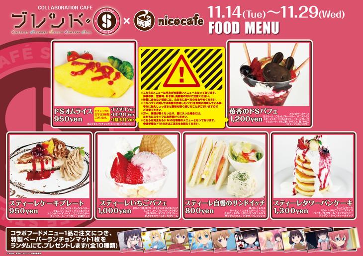 「ブレンド・S×nicocafe」コラボカフェのフードメニュー。