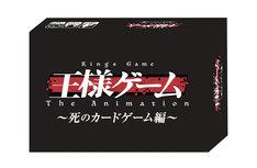 「王様ゲーム The Animation~死のカードゲーム編~」のボックス。