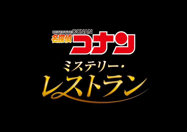 「名探偵コナン・ミステリー・レストラン」ロゴ