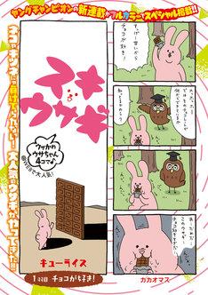 「スキウサギ」フルカラー版より。