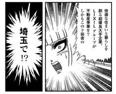 「翔んでERA LIXIL不動産ショップ」のコラボマンガより。