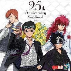 「幽☆遊☆白書 25th Anniversary Single Record Box」