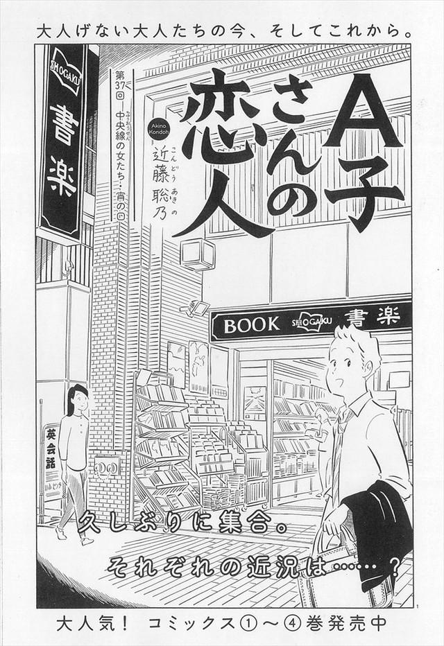近藤聡乃「A子さんの恋人」