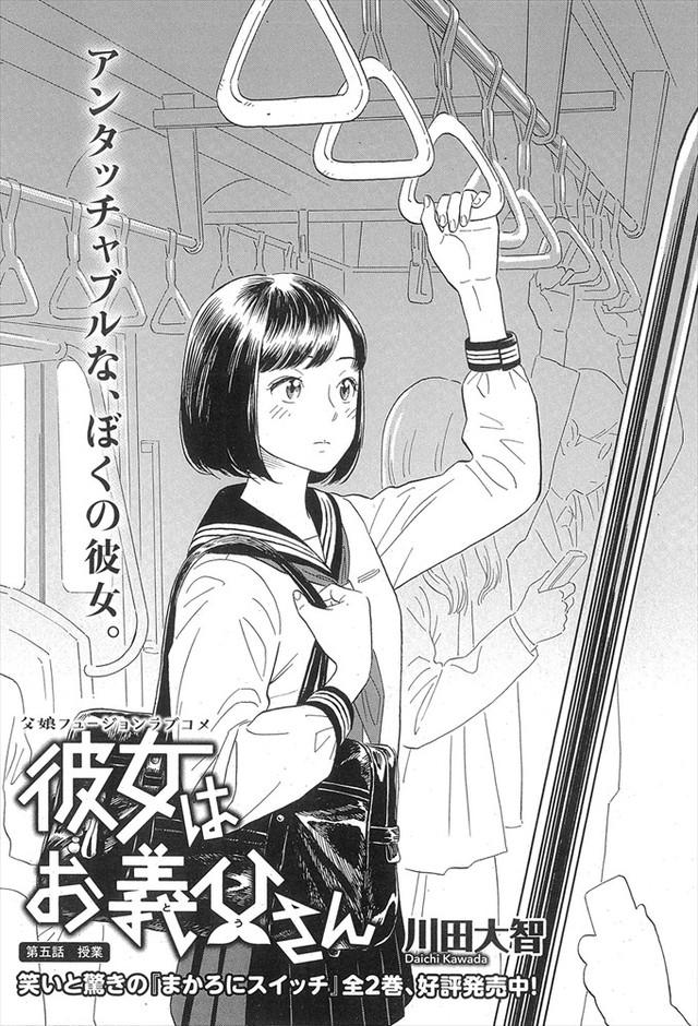川田大智「彼女はお義父さん」