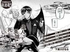 「偉人ですか? 英雄ですか? 死んでもらっていいですか?」の扉ページ。