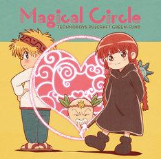 シングル「Magical Circle」ジャケット