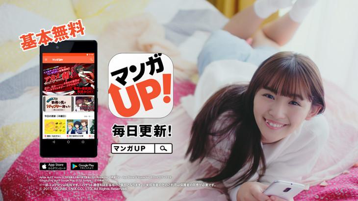 マンガUP!のテレビCM「名セリフ篇」より。