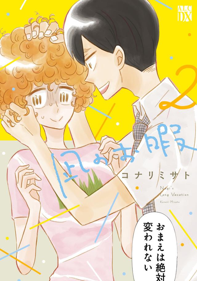 「凪のお暇」2巻 (c)コナリミサト(秋田書店)2017