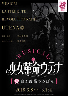 ミュージカル「少女革命ウテナ~白き薔薇のつぼみ~」ティザービジュアル