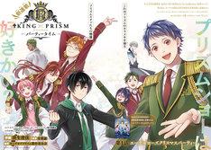 「KING OF PRISM by Pretty Rhythm -パーティータイム-」扉ページ (c)T-ARTS / syn Sophia / キングオブプリズム製作委員会(c)Sumika Sumio/SQUARE ENIX