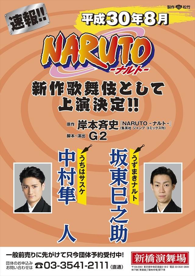 新作歌舞伎「NARUTO-ナルト-」速報チラシ