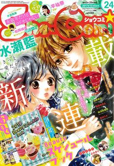 Sho-Comi24号