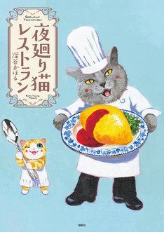 「夜廻り猫レストラン」