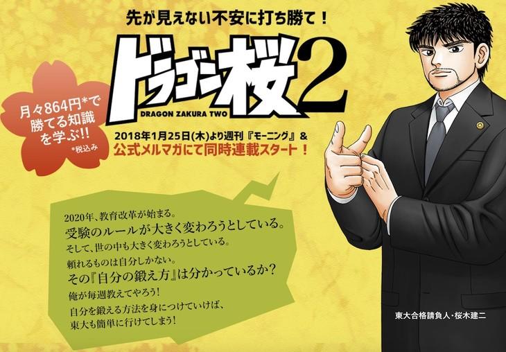 「ドラゴン桜2」ビジュアル