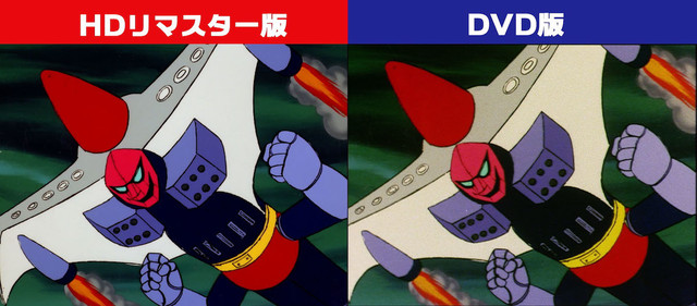 HDリマスター版とDVD版の比較映像。