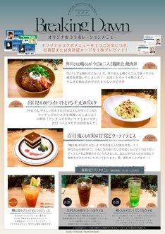 「ヨネダコウ10th Anniversary Gallery&Cafe Breaking Dawn ~ヨアケ~」コラボメニュー