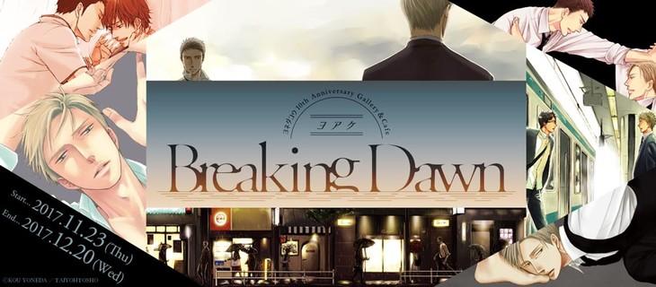 「ヨネダコウ10th Anniversary Gallery&Cafe Breaking Dawn ~ヨアケ~」ビジュアル