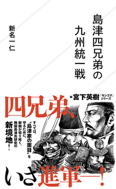「島津四兄弟の九州統一戦」