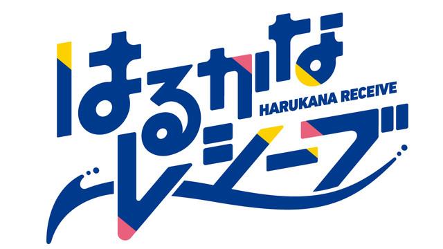 テレビアニメ「はるかなレシーブ」ロゴ