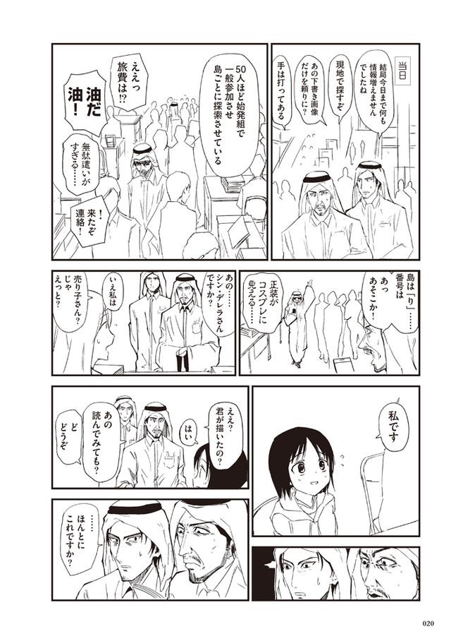 「コミケ童話全集」より。