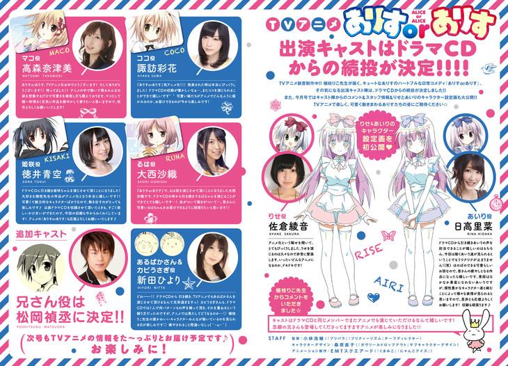 月刊コミックキューン2018年1月号に掲載されている、アニメ「ありすorありす」の情報ページ。