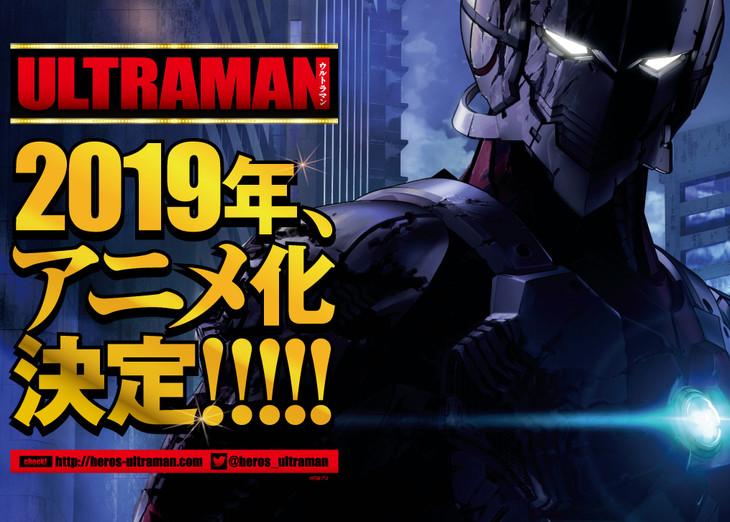 「ULTRAMAN」アニメ化決定の告知ビジュアル。