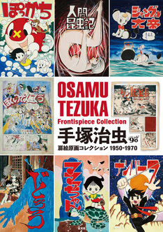「手塚治虫扉絵原画コレクション1950-1970」
