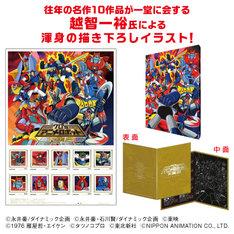 「70'sアニメロボット大集合フレーム切手セット」