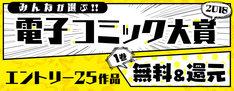 「みんなが選ぶ!! 電子コミック大賞 2018」バナー。