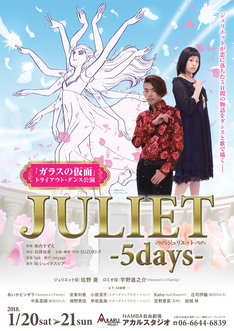 「JULIET-5days-」チラシ表
