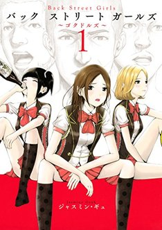 「Back Street Girls」1巻